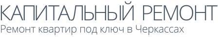 Капитальный Ремонт Квартир Под ключ, Черкассы и область, Гарантия качества, Адекватные цены